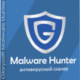 Glarysoft Malware Hunter Pro 1.106.0.696 Full Patch