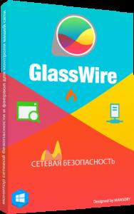 GlassWire Elite